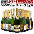 【送料無料】第12弾シャンパン入り!辛口スパークリングワイン12本セット!