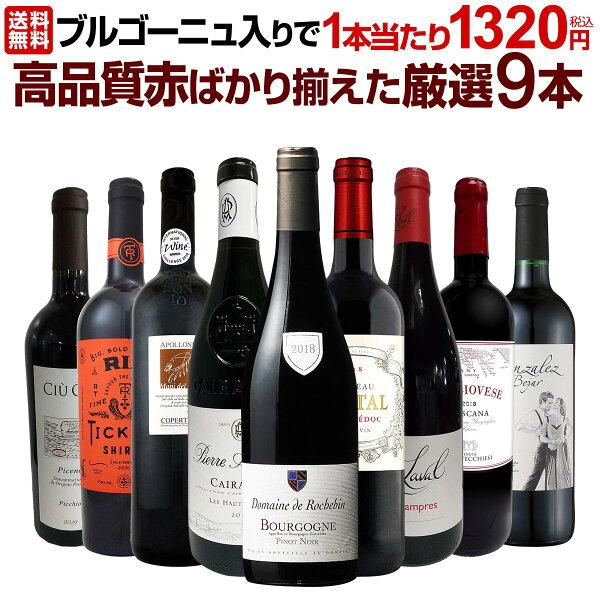 ブルゴーニュ入りで1本あたり1320円(税込) REDWINELOVER 赤ワイン好きのための高品質赤ばかり揃えた厳選9本セ