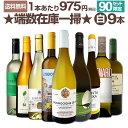 【送料無料★90セット限り】端数在庫一掃★白ワイン9本セット!!