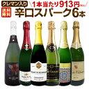 スパークリングワイン セット 【送料無料】第164弾!ベスト・オブ・スパーク!当