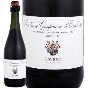 グラスパロッサ・ディ・カステルヴェトロ・アマービレ イタリア スパークリングワイン スパーク