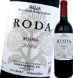 ロダ・レセルバ 2010【スペイン】【赤ワイン】【750ml】【フルボディ】【リオハ】【パーカー】【リオハ・アルタ】【正規品】
