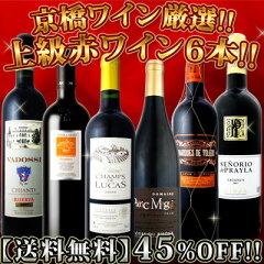 【SOY受賞記念!大還元セール!!】【送料無料】限定360セット!京橋ワイン厳選!!ワンランク上の...