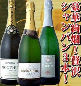 【送料無料】豪華絢爛!完全限定のスペシャル極上シャンパン3本セット! 【RCP】