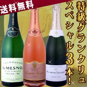 【送料無料】至高の贅沢!豪華なる最上級スペシャル!!極上グラン・クリュ・シャンパン3本!!【ク...