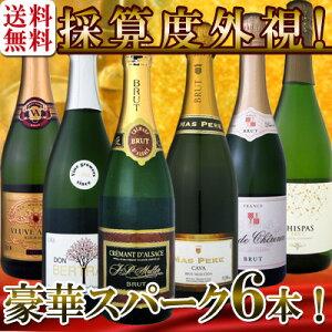 【送料無料】第43弾!ベスト・オブ・スパーク!京橋ワイン厳選!高級クレマンも入った極旨泡ば...