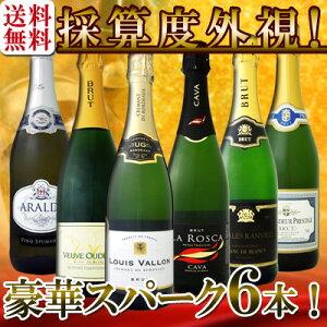 【送料無料】第47弾!ベスト・オブ・スパーク!京橋ワイン厳選!高級クレマンも入った極旨泡ばかりの辛口スパークリングワイン6本セット!