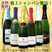 シャンパン クレマン スパーク プレゼント スパークリングワイン ホワイト