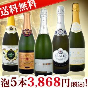 【送料無料】第9弾!1本当たり774円(税込)!得々泡セット!京橋ワイン厳選!お手頃スパークリ…