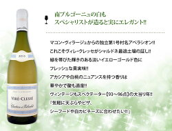 【送料無料】特大感謝の厳選ブルゴーニュ白ワイン5本セット!