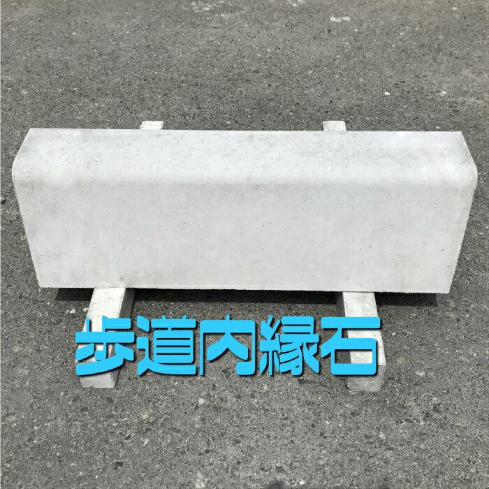 【歩道内縁石】100/120×200×600 コンクリート ブロック 縁石 歩車道 境界