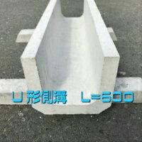 DIY【U形側溝】コンクリート側溝U字溝