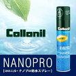 お手入れ用品 革 メンテナンス 財布 バッグ かばん 鞄 保護 防水 : 【コロニル】ナノプロ 防水スプレー (NANOPRO) ※メール便はご利用頂けません