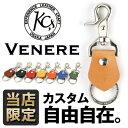 kcs ケーシーズ キーホルダー レザー メンズ レディース KC,s ケイシイズ : 【KC,sオンライン限定】 べネラ キーリング