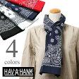 ハバハンク/HAV-A-HANK/アメリカ製/ペイズリー柄/バンダナ/ストール/大きい/大判【DM便4枚までOK】※ラッピング不可