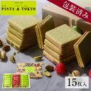クッキー ピスタチオサンド 15枚入 アソート スイーツ お菓子 チョコ 焼き菓子 ギフト 包装 個