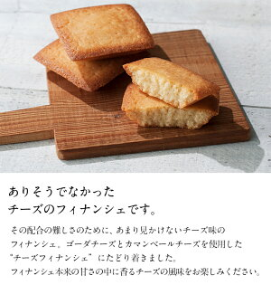グッドモーニングテーブルチーズフィナンシェ(4個入)スイーツプレゼントお取り寄せGoodMorningTable北海道お土産2020