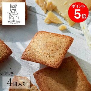 チーズフィナンシェ(4個入)