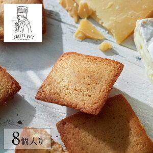 チーズフィナンシェ(8個入)