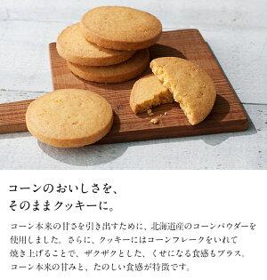 グッドモーニングテーブルコーンクッキー(8枚入)スイーツ新商品プレゼントお取り寄せGoodMorningTable北海道お土産2020
