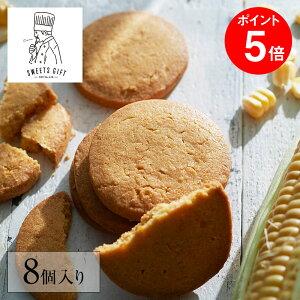 コーンクッキー(8枚入)