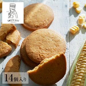 コーンクッキー(14枚入)