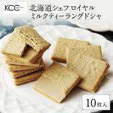 ロイヤル ミルクティー ラングドシャ 北海道シェフ (10枚入) お菓子 母の日 ギフト スイーツ クッキー お菓子 お取り寄せ