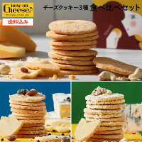 nowonCheeseチーズクッキー3種食べ比べセット