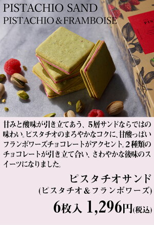 ピスタチオサンド(ピスタチオ&フランボワーズ6枚入)クッキー焼き菓子ギフトスイーツPISTA&TOKYO
