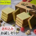 スイーツ クッキー ピスタチオサンド 10枚入 お試し セット 焼き菓子 チョコ ギフト 送料込み