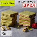 スイーツ クッキー ピスタチオサンド 選べる 3箱 セット 送料込み ピスタチオスイーツ ピスタチオ