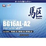 ブロードBG16AL−A2 バイクバッテリー(ゲル型)駆 12V【メーカー直送】【BROAD・二輪バッテリー・二輪車】