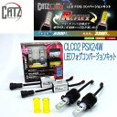 FET CATZ CLC02 REFLEX LEDフォグランプ専用コンバージョン...
