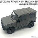 18B0016 BM CREATIONS スズキ ジムニー JB64 ミディアムグレー RHD ジャ