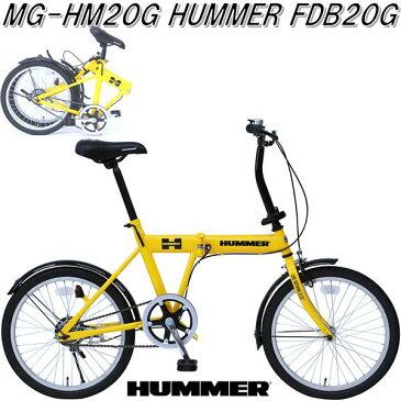 【送料無料(北海道・沖縄・離島を除く)】MG-HM20G HUMMER ハマー フォールディングバイク 20インチ FDB20G イエロー【サイクリング 折りたたみ自転車】【メーカー直送】【同梱/代引不可】