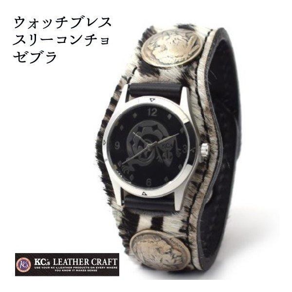 【(沖縄・離島を除く)】KC s  ケーシーズ KIR520 スリー コンチョ ゼブラ KIR-520【お取り寄せ商品】【ケイシイズ/LEATHER CRAFT/腕時計/ブレスレット/兼用】