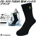 FB-505 FUBAR フーバー 防水ソックス ブラック【
