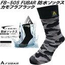 FB-505 FUBAR フーバー 防水ソックス カモフラブ