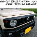 GJA-001 G'BASE フェイスガーニッシュ ジムニー JB64W/ジム...