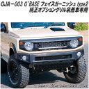 GJA-003 G'BASE フェイスガーニッシュ type2 ジムニー JB64W...