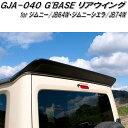 GJA-040 G'BASE リアウイング ジムニー JB64W/ジムニーシエ...