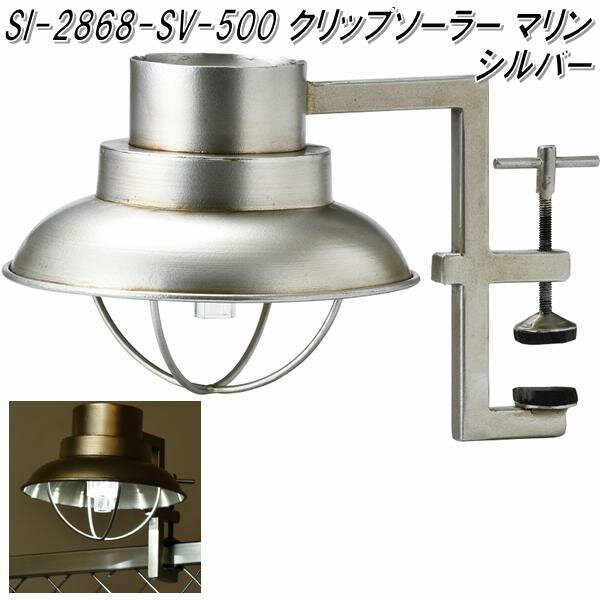 セトクラフト SI-2868-SI-500 クリップソーラー マリン シルバー SI2868【お取り寄せ商品】【SETO CRAFT・ガーデンライト・ソーラーライト】