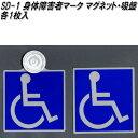 東洋マーク SD-1 身障者マーク マグネット・吸盤 各1枚入...