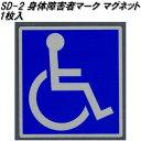 東洋マーク SD-2 身障者マーク マグネット 1枚入り 110mm...
