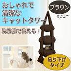 【簡易包装版】キャットタワー 猫 タワー キャットハウス キャットトラピーズ オリジナル 3ピロー ブラウン 突っ張り おしゃれ ハンモック ベッド ミニ 据え置き 省スペース ハウス スリム 人気 ネコ おもちゃ ペットグッズ 激安 おすすめ