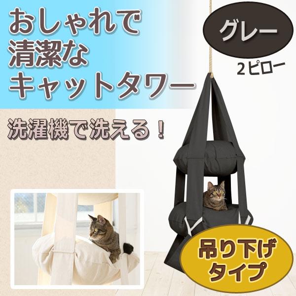 【簡易包装版】キャットタワー 猫 タワー キャットハウス キャットトラピーズ オリジナル 2ピロー グレー 突っ張り おしゃれ ハンモック ベッド ミニ 据え置き 省スペース ハウス スリム 人気 ネコ おもちゃ ペットグッズ 激安 おすすめ