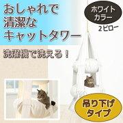キャットタワー キャットハウス キャットトラピーズ オリジナル ホワイト おしゃれ ハンモック 据え置き スペース おもちゃ おすすめ