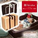 ファルスカ 折りたたみできるコンパクトベッド ベビーベッド要らずのcompact bed 【コンパクトベッド】【あす楽対応】