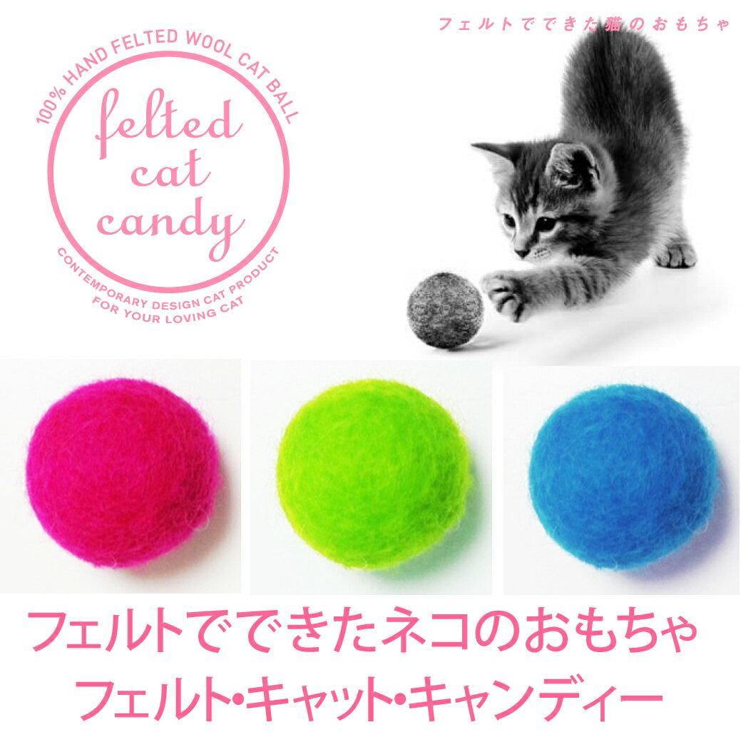 猫のおもちゃ/フェルトキャットキャンディ/フェルトボール/またたびボール/手作り/ハンドメイド/送料無料のセット版もあります
