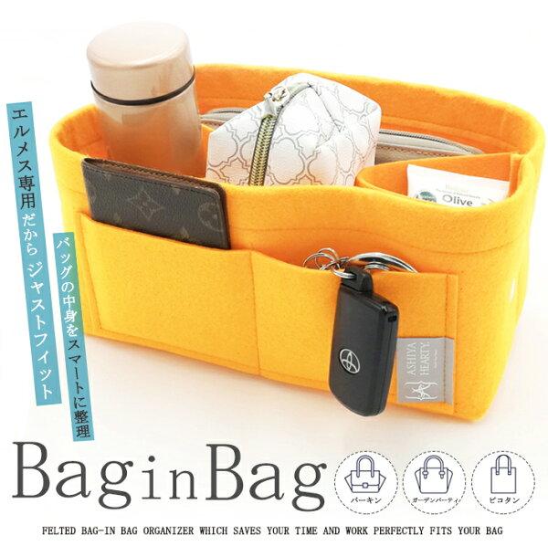 バッグインバッグ自立軽いバックインバックインナーバッグレディースエルメス専用フェルト素材ポリエステルフェルトピコタンmmpmgm